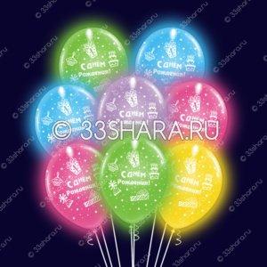 Светящиеся-шары-С-днем-рождения