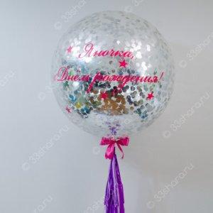 Огромный шар с конфетти с надписью